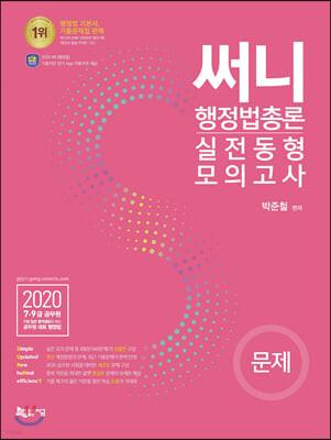 2020 써니 행정법총론 실전동형 모의고사