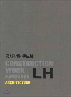 공사감독 핸드북 건축