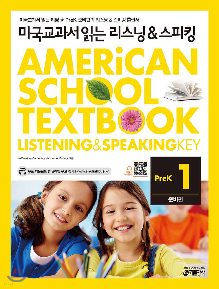 미국교과서 읽는 리스닝 & 스피킹 Listening & Speaking Key Prek 준비편 1