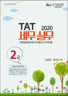 2020 TAT 세무실무 2급