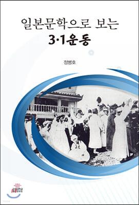 일본문학으로 보는 3.1 운동