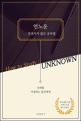 Unknown : 언노운 - 알려지지 않은 공부법