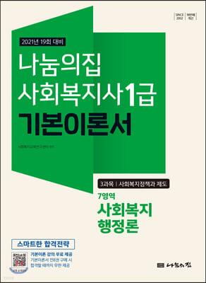 2021 나눔의집 사회복지사1급 기본이론서 7영역 사회복지행정론