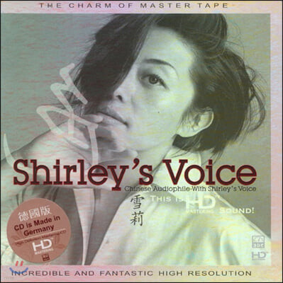 Shirley (설리 雪莉) - Shirley's Voice