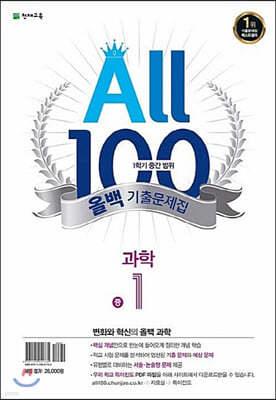 ALL100 올백 기출문제집 중1 1학기 중간 범위 수학/과학 (2020년)