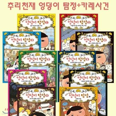 추리천재엉덩이탐정 1~9권+카레사건(전10권)