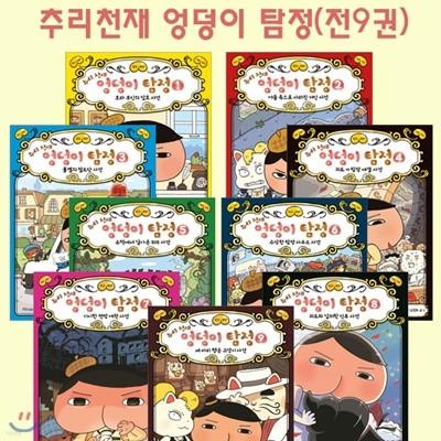추리천재엉덩이탐정 1~9권(전9권)