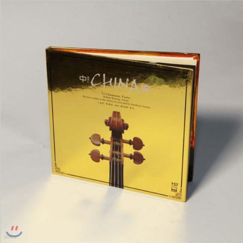 Li Chuanyun & Robert Koenig (리전운 & 로버트 쾨니그) - China