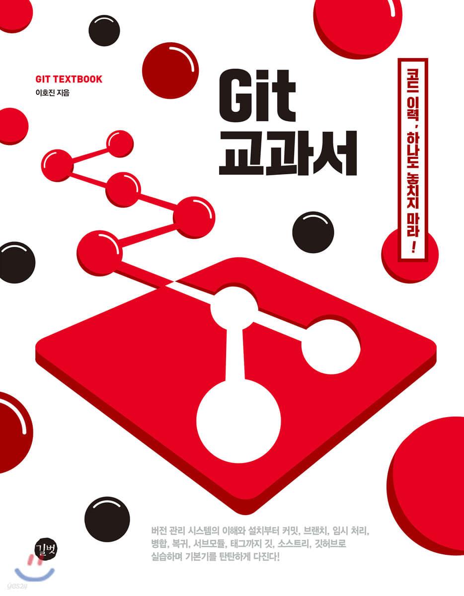 [epub3.0]Git 교과서