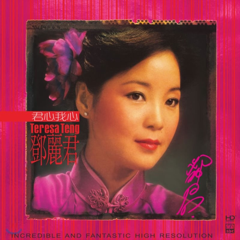 Teresa Teng (등려군) - 君心我心 (Your Heart and My Heart)