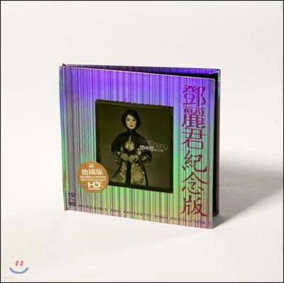 Teresa Teng (등려군) - Teresa Teng Special Edition