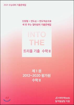 INTO THE 인투더 트리플 기출 수학2 (2020년)