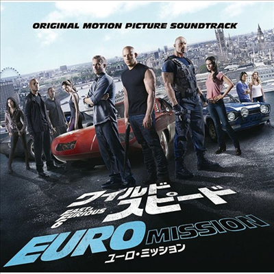 O.S.T. - Fast & Furious 6 (분노의 질주: 더 맥시멈) (Soundtrack)(Ltd. Ed)(일본반)