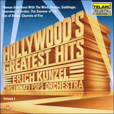 헐리우드 히트곡 모음 1 - 바람과 함께 사라지다, 엑소더스 (Hollywood's Greatest Hits Vol. 1)