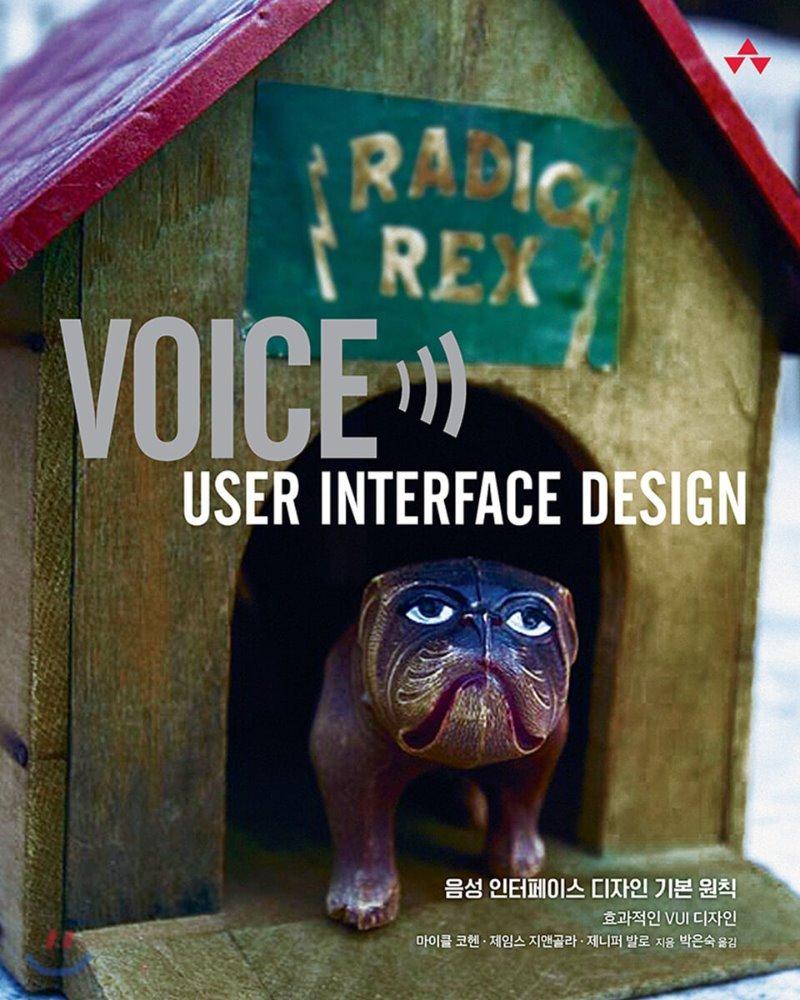 음성 인터페이스 디자인 기본 원칙