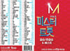 [USB] 내일은 미스터 트롯 결승&준결승&베스트 84곡 USB
