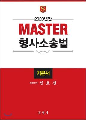 2020 Master 형사소송법 기본서