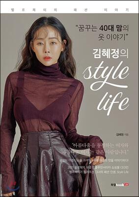 김혜정의 Style Life