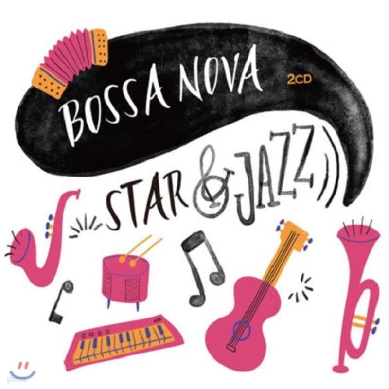 보사노바 - 스타 앤 재즈 (Bossa Nova - Star & Jazz)