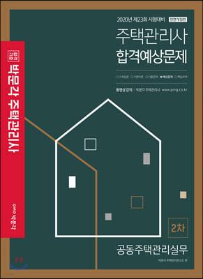 2020 박문각 주택관리사 합격예상문제 2차 공동주택관리실무