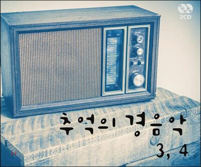 추억의 경음악 3, 4