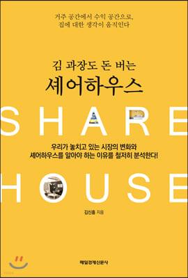 [예약판매] 김 과장도 돈 버는 셰어하우스
