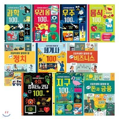 초등학생이 알아야 할 100가지 시리즈 1~10권 세트