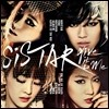 ����Ÿ (Sistar) 2�� - Give It To Me