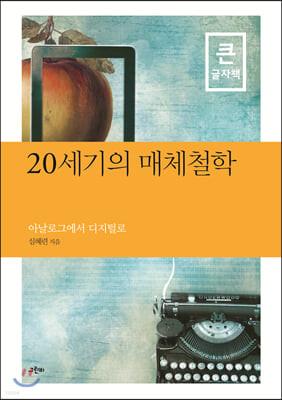 20세기의 매체철학 (큰글자책)