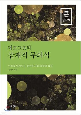 베르그손의 잠재적 무의식 (큰글자책)