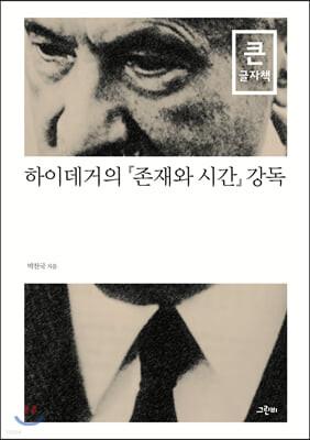 하이데거의 『존재와 시간』 강독 (큰글자책)