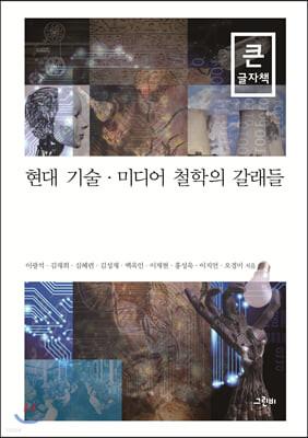 현대 기술·미디어 철학의 갈래들 (큰글자책)