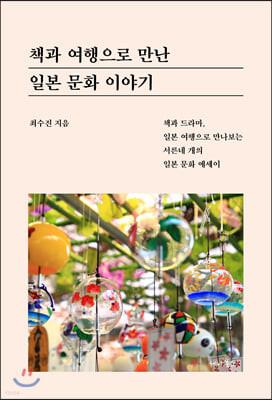 책과 여행으로 만난 일본 문화 이야기
