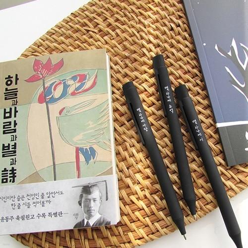 윤동주 별헤는밤 볼펜 3종 세트