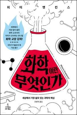 화학이란 무엇인가