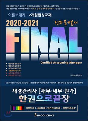 2020-2021 FINAL 전과목기본서 재경관리사 [재무·세무·원가] 한권으로끝장