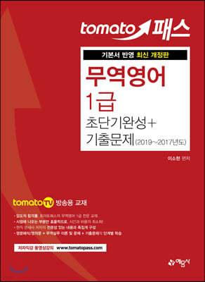 토마토패스 무역영어 1급 초단기완성+기출문제(2019~2017년도)