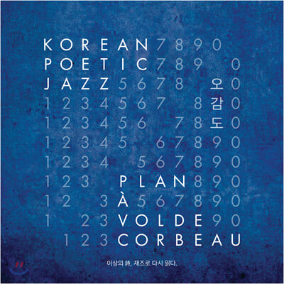 Korean Poetic Jazz - 오감도 (PLAN A VOLDE CORBEAU)