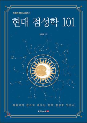 현대 점성학 101