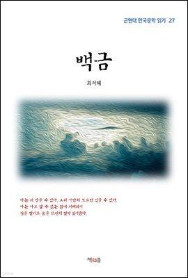 최서해 백금 (근현대 한국문학 읽기 27)