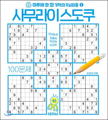 하루에 한 장 기적의 두뇌퍼즐 1 사무라이 스도쿠