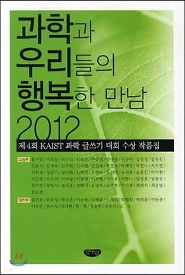 과학과 우리들의 행복한 만남 2012 KAIST 학생 수상 작품집