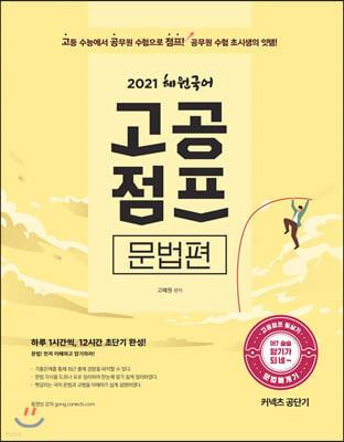 2021 혜원국어 고공점프 문법편