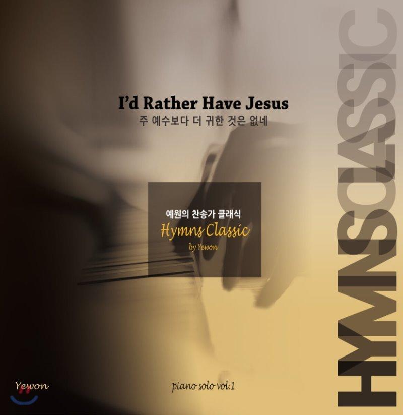 예원의 찬송가 클래식 (Hymns Classic by Yewon)