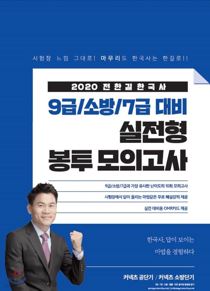 2020 전한길 한국사 9급/소방/7급 대비 실전형 봉투 모의고사