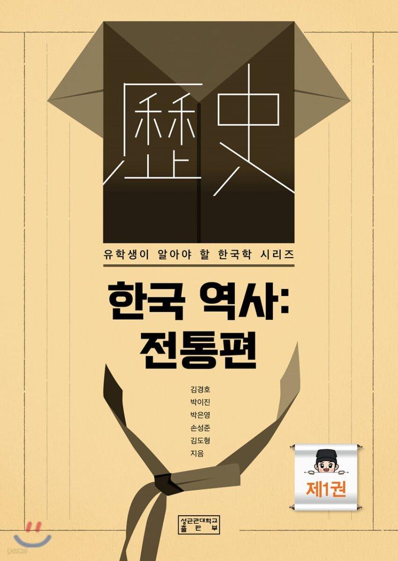 한국 역사 : 전통편