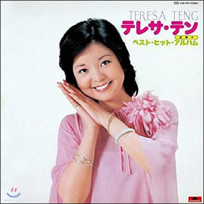 Teresa Teng (등려군) - Best Hit Album [LP]