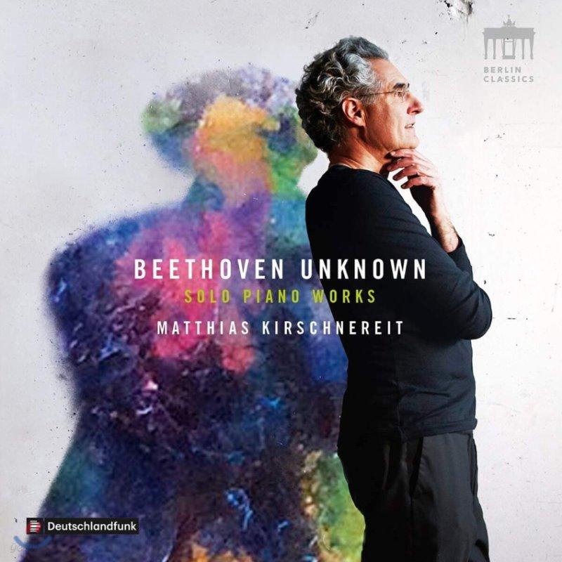 Matthias Kirschnereit 알려지지 않은 베토벤의 피아노 작품들 (Beethoven Unknown: Solo Piano Works)