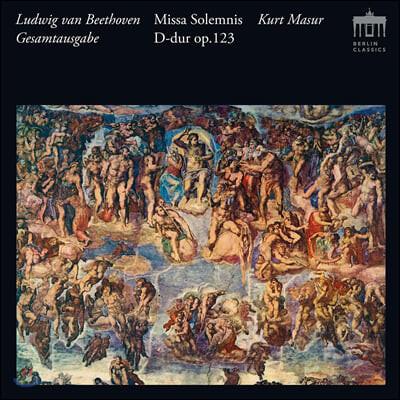 Kurt Masur 베토벤: 장엄미사 (Beethoven: Missa Solemnis)