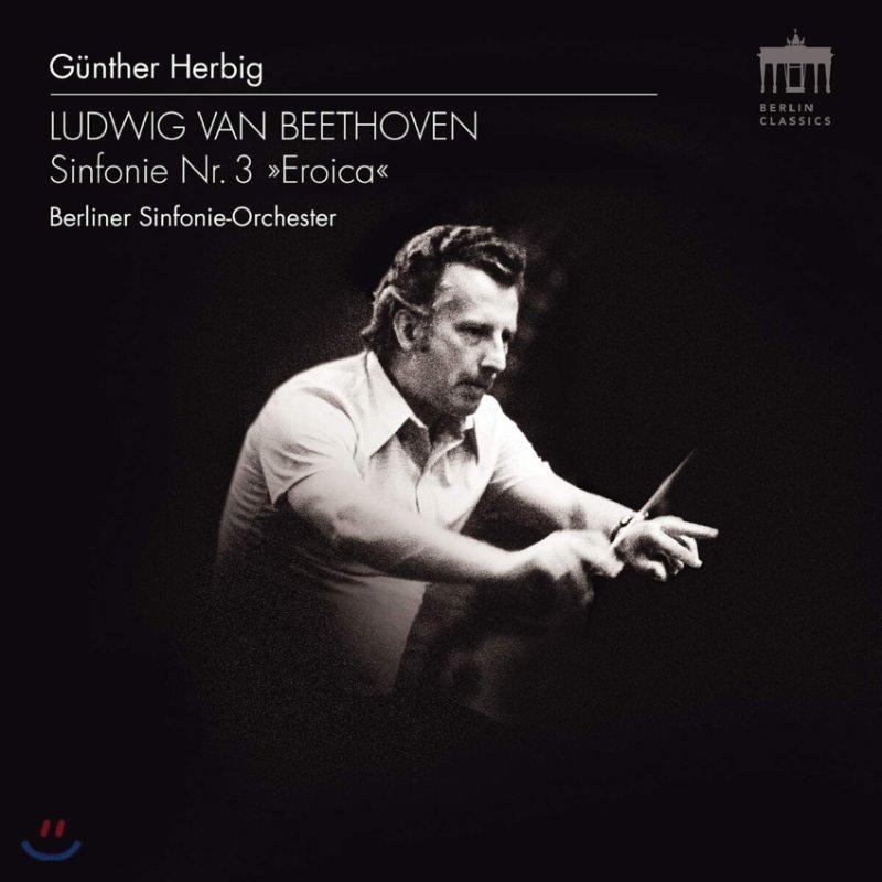 Gunther Herbig 베토벤: 교향곡 3번 '에로이카' (Beethoven: Symphony Op. 55 'Eroica')